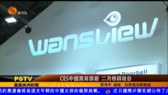 Wansview gave an interviewed to PSTV at CES 2016