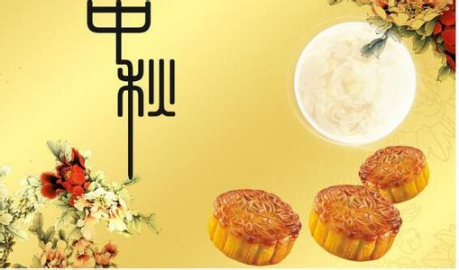 Mid-Autumn Festival Holiday Notice